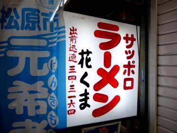 花くま店2