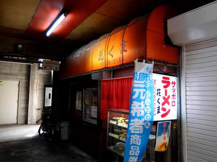 花くま店1