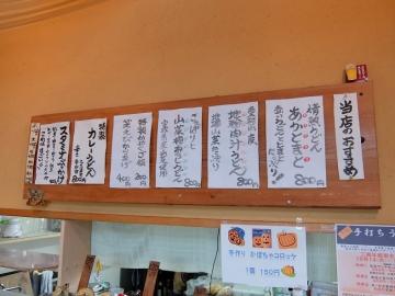 野口製麺所メニュー2