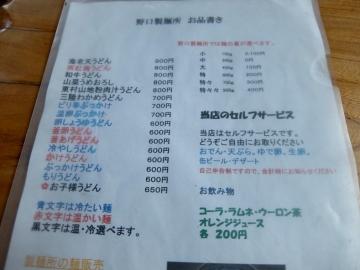 野口製麺所メニュー3