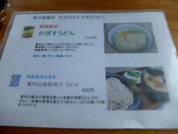野口製麺所メニュー5