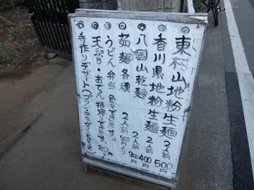 野口製麺所店2