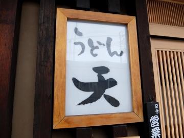 うどん天店2