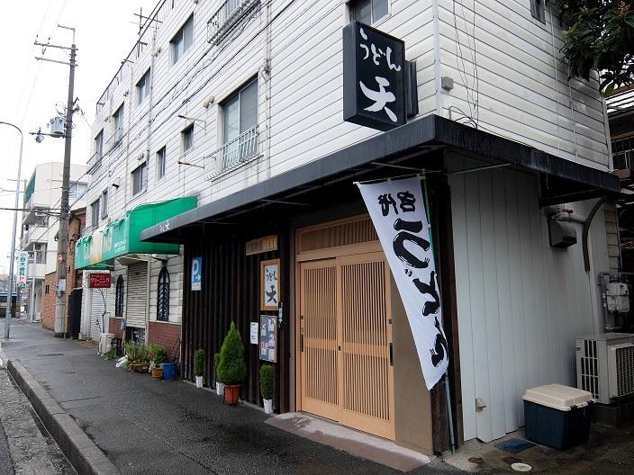 うどん天店1