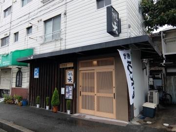 うどん天店3