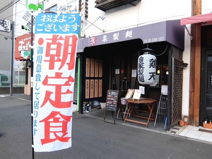 柔製麺朝定食2