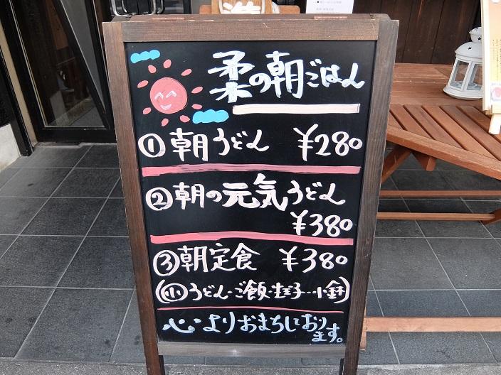 柔製麺朝定食3