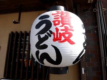 はるしん店2