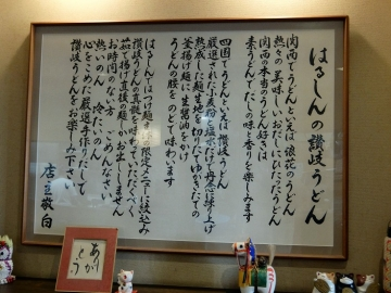 はるしん店3