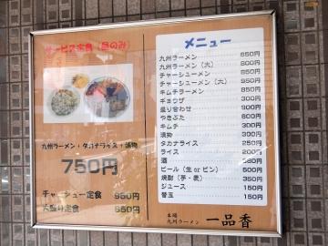 一品香ラーメン5