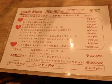 Heart Free メニュー1