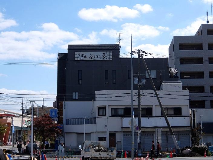 そば辰店2