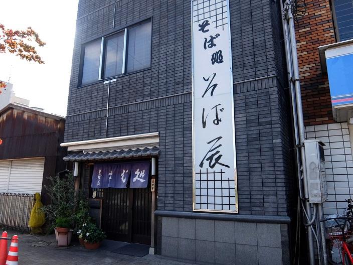 そば辰店1