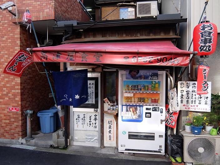 高津屋食堂店5