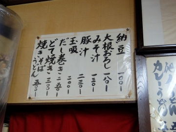 高津屋食堂メニュー3