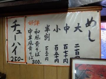 高津屋食堂メニュー4