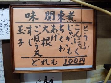 高津屋食堂メニュー5