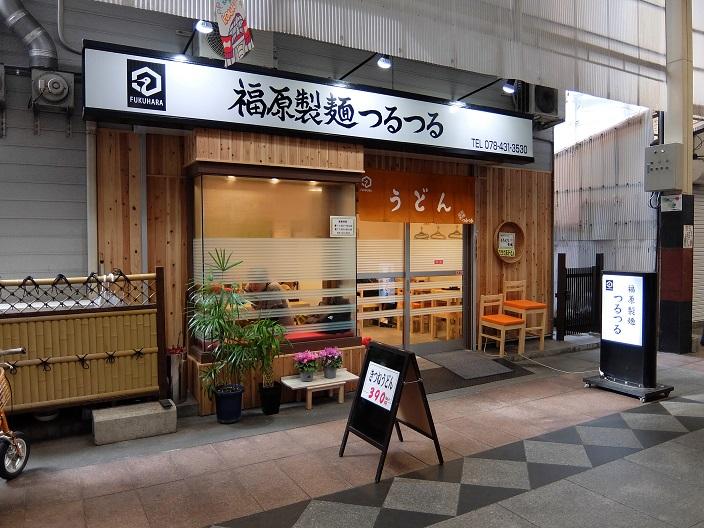 福原製麺つるつる店1