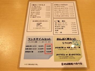 福原製麺つるつるメニュー1