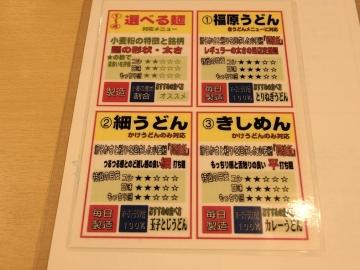 福原製麺つるつるメニュー2