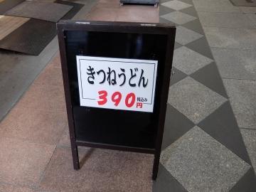 福原製麺つるつる店2