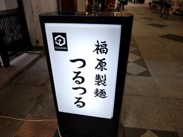 福原製麺つるつる店3