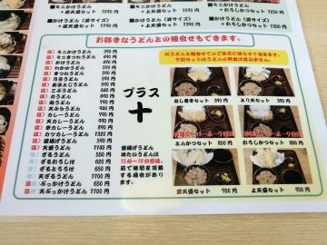 麺生メニュー1
