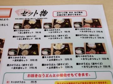 麺生メニュー2