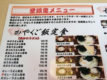 麺生メニュー4