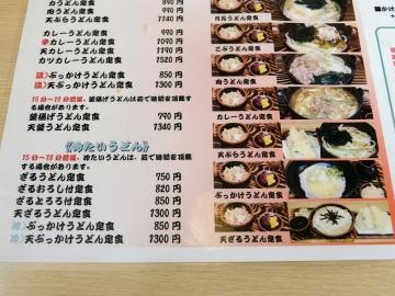 麺生メニュー3