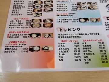 麺生メニュー6