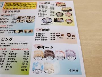 麺生メニュー7