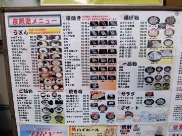 麺生メニュー8