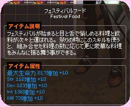 mabinogi_2014_01_26_004.jpg