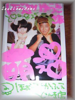 2012.8.23~8.25ディズニーランド 054