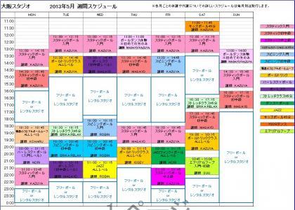 大阪ポールダンス4月レッスンスケジュール