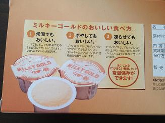 milky pudding4