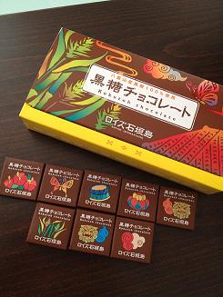royce 黒糖チョコレート