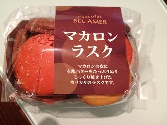 belamer macaron