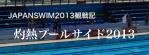 灼熱プールサイドJapanswim2013