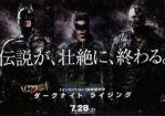 dark knight rising_B