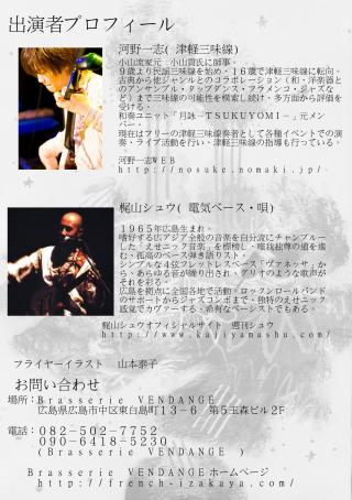 ヴァンダンジュチラシ裏_convert_20120905211952