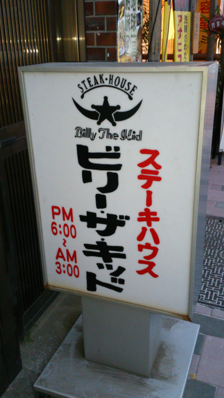 ビリー・ザ・キッド東陽町店 看板