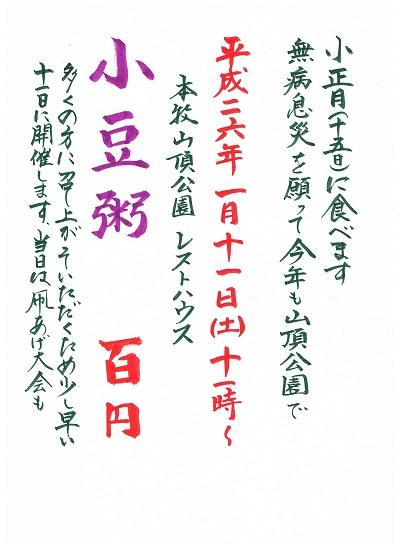 2013azukigayu.jpg