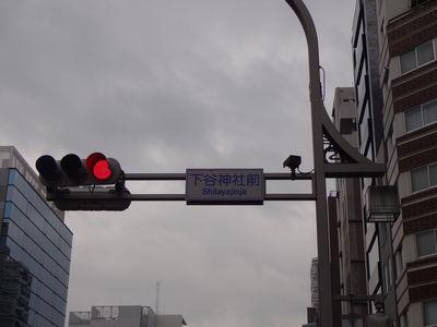 2014_1129_110044-DSC04323下谷神社①