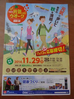 2014_1129_154037-DSC04342.jpg