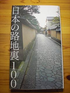 日本の路地裏