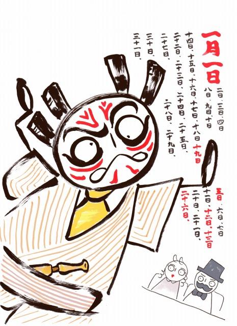 新春シャンソン歌舞伎