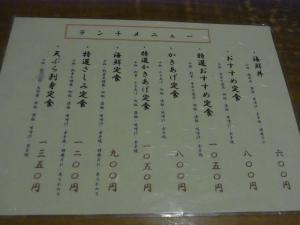 兼平鮮魚店・中洲川端店 2号店19