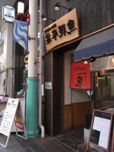 兼平鮮魚店・中洲川端店 2号店7